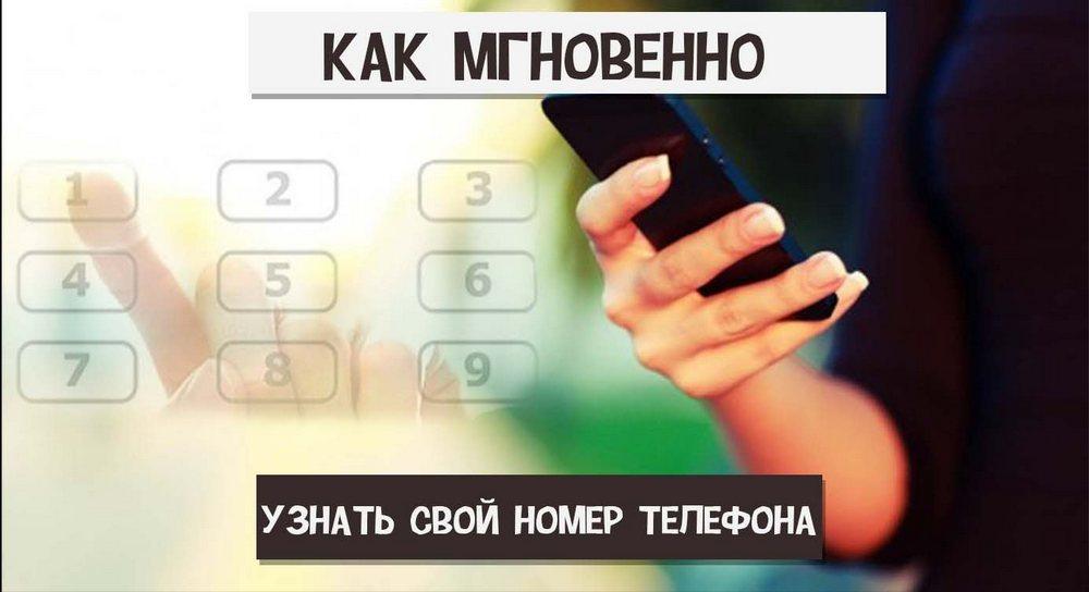 Как узнать свой номер.