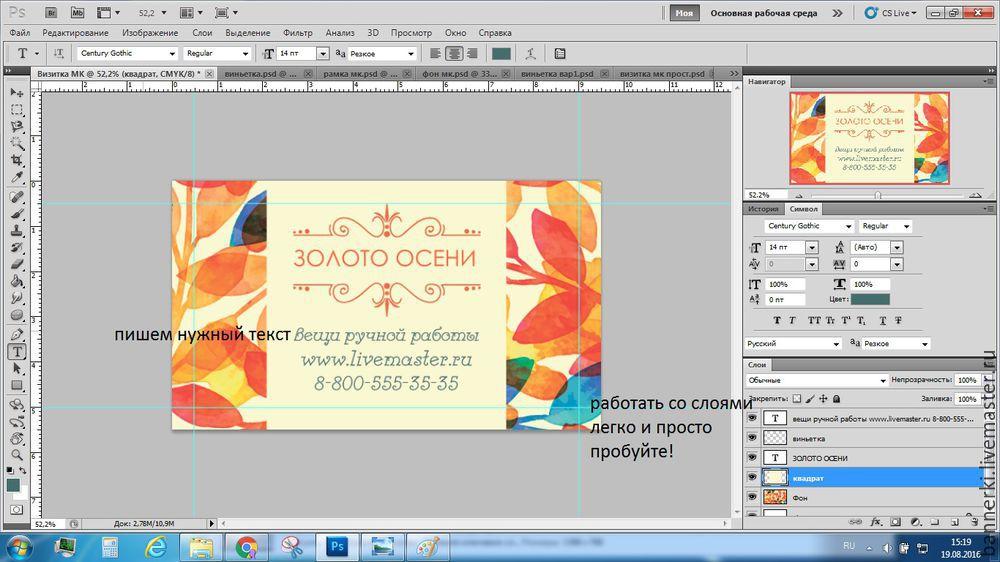 Создание визиток в Adobe Photoshop.