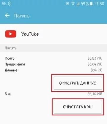 Очистить данные YouTube на планшете.