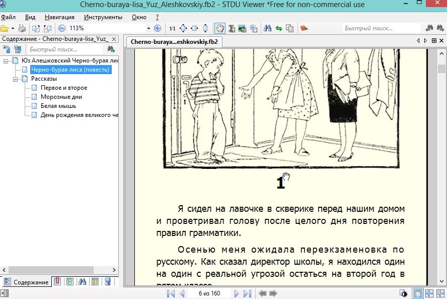 fb2 файл