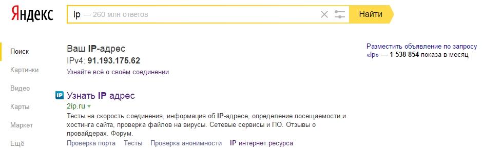 Узнать IP адрес в Яндекс.
