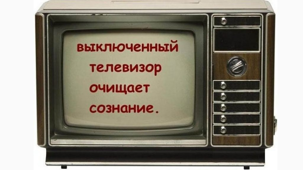 выключайте ТВ