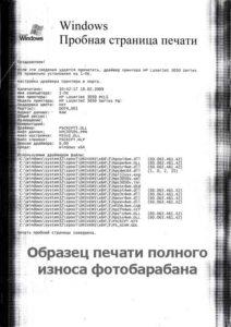 образец износа печати