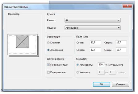 печать с компьютера параметры