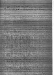 принтер печатает черные листы