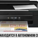 принтер в автономном режиме