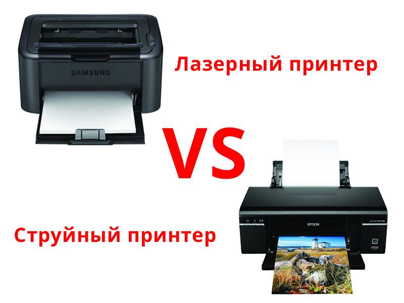 отличие лазерного и струйного принтеров