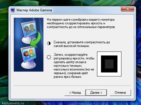 Adobe Gamma.